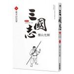 三國志典藏版(03)