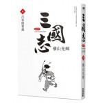 三國志典藏版(04)