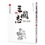 三國志典藏版(05)