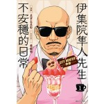 伊集院隼人先生不安穩的日常(01)