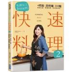 私廚女王Irene的快速料理 2