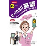 30秒輕鬆學E-MAIL英語
