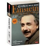 愛因斯坦-他的人生  他的宇宙