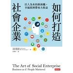 如何打造社會企業──以人為本的新商機,幸福經濟帶來大收益