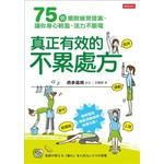 真正有效的不累處方:日本最權威醫學博士的75個擺脫疲勞提案,讓你身心輕盈、活力不