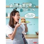 鐵人媽媽賈永婕的早餐 超營養、多變化 在家也能做出餐廳等級88道美味料理