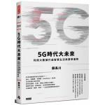 5G時代大未來:利用大數據打造智慧生活與競爭優勢
