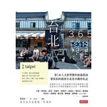 台北365:春夏篇-每天在台北發現一件美好! (第1本依時序集結好文美照、私房景點的在地人導覽書)