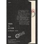 《勇敢地為孩子改變:給台灣家長的一封長信》
