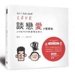 談戀愛【#簡單啦】:JIA&YEH的愛情五四三(精美盒裝明信片書+隨書贈「戀愛插圖手札」)