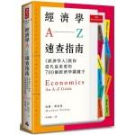 經濟學A─Z速查指南:《經濟學人》教你當代最重要的700個經濟學關鍵字