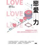 戀愛力:解構關係的攻心攻略,從缺人愛你到自由擇愛的Level UP!