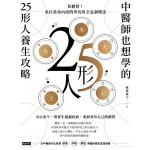 中醫師也想學的25形人養生攻略:算體質!來自黃帝內經的零死角全息調理法