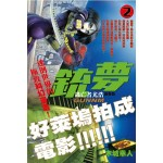 銃夢 2:逃亡者尤浩(新裝版)