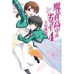 魔法科高中的劣等生 九校戰篇(04)