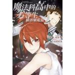 魔法科高中的劣等生 橫濱騷亂篇(02)