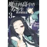 魔法科高中的劣等生 橫濱騷亂篇(03)