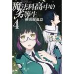 魔法科高中的劣等生 橫濱騷亂篇(04)