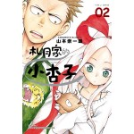 札月家的小杏子(02)