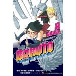 BORUTO ─慕留人─ ─NARUTO NEXT GENERATIONS─ NOVEL 4 修學旅行血風錄!