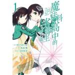 魔法科高中的劣等生 雙七篇(01)