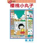 櫻桃小丸子(01)