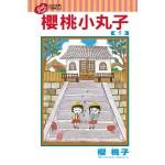 櫻桃小丸子(05)