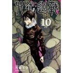 咒術迴戰 10