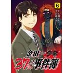 金田一37歲之事件簿(06)