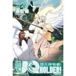 UQ HOLDER!悠久持有者(23)