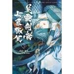 Fate/Grand Order-Epic of Remnant-亞種特異點Ⅲ/亞種平行世界 屍山血河舞台 下總國 英靈劍豪七番勝負(03)
