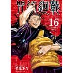 咒術迴戰 16(首刷限定版)