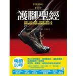 護腳聖經:暢銷20年,跑者、山友、舞者、健走、戰鬥人員、極限運動員必備的傷害預防與治療大全