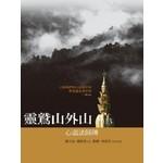 靈鷲山外山:心道法師傳【增訂版】