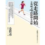 從走路開始,全馬破4的路跑全攻略:日本國民馬拉松教練金哲彥,教你跑得更穩更快更省力,還能減重,練成不易復胖的好身材!