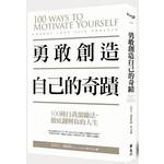 勇敢創造自己的奇蹟:100種自我激勵法,徹底翻轉你的人生