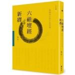 六祖壇經新繹:圓融淡定的生命智慧(2版)