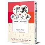 情感類語小典:75種描繪人物情感的方式