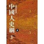中國人史綱(平裝版)(上)(二版)