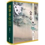 漫筆金心:金庸小說漫畫大系