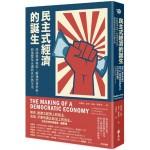 民主式經濟的誕生:終結經濟榨取,解構勞資框架,創造繁榮永續的共好新生活