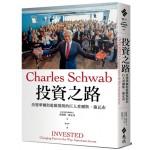 投資之路:改變華爾街遊戲規則的巨人查爾斯·施瓦布