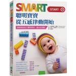 Smart Start 聰明寶寶從五感律動開始:運動幫助孩子聰明學習、贏在起跑點