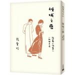 傾城之戀【張愛玲百歲誕辰紀念版】:短篇小說集一 1943年