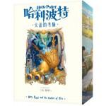 哈利波特(4):火盃的考驗【繁體中文版20週年紀念】