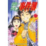 金田一少年之事件簿(17)