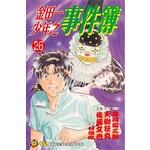 金田一少年之事件簿(26)