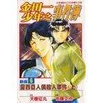 金田一少年之事件簿新版 6