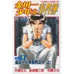 金田一少年之事件簿新版 9