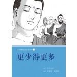 人間佛陀漫畫系列(03):更少得更多